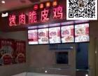58正宗小馋猫烤肉拌饭加盟脆炸鸡技术学习 扶持创业