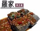 长沙罗家臭豆腐培训 免费培训 无保证金