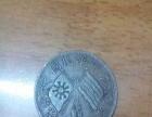 纪念币 古币十文 开国纪念币