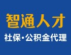 东莞-塘厦:个人社保代理代办代缴购买,首选智通人才,上市企业
