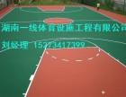 娄底双峰硅pu篮球场施工报价 双峰篮球场以旧翻新价格湖南一线