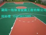 湘西吉首市硅PU篮球场报价湖南一线体育设施工程有限公司