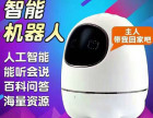 阿尔法智能蛋 小蛋 大蛋智能陪伴机器人,学习辅导