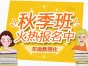 上海初中生补习班哪家好 东南数理化初中生辅导一对三