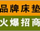 科唛COCO-MAT床垫加盟