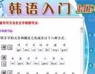 学英语日语韩语就到滨州山木培训