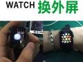 南京苹果手表手机专业换屏立等可取现场观看
