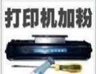 宜昌修打印机 复印机 传真机 一体机 耗材批发零售
