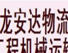 江川元江工程机械运输,玉溪红河物流界专业大件运输