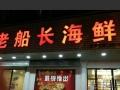 丽青路 422-426号(老船长海鲜馆) 酒楼餐饮