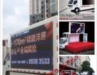 都市集客大屏流动LED传媒车宣传车出租