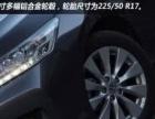 九代雅阁2.4车17口原车轮毂雪地胎打包出售