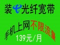申办罗湖 福田 宝安 龙岗 南山 电信宽带,送不限流量手机卡
