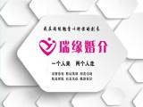 昆山市婚姻介绍所-昆山瑞缘婚恋-正规婚姻介绍平台