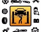 松原安达24小时 道路救援 换胎 补胎 搭电 送油 拖车 快