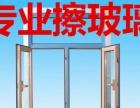 诚信家政专业擦玻璃打扫家清洗地暖订做隐形纱窗更换门窗封条