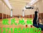连江运动木地板22mm厚防滑 国标实木枫木纹 厂家上门安装