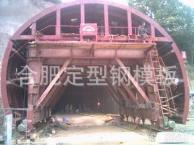 蒙城隧道台车模板