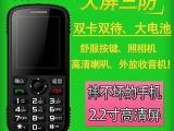 超耐摔的军工三防手机 福中福F669C老