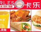 卡乐滋美式快餐加盟 特色小吃 投资金额 1-5万元