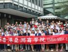 深圳MBA培训班哪个好,MBA培训学费多少?