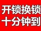 110指定单位,徐州开锁/换锁/修锁汽车锁/保险箱