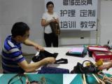 奢侈品皮具护理培训皮具定制教学干洗皮草布衣染色救治