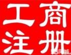 石家庄金满财务代办工商注册年检公司注册营业执照注册分公司注册