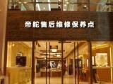 上海帝舵手表维修服务中心