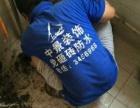 七个七防水— 襄阳专业治理 厨卫间漏水,不起地砖