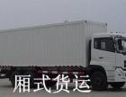 连云港灌云长途搬家公司燕尾港东辛农场搬迁搬运物流
