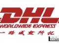 大连DHL,大连DHL快递海关政策查询84480420