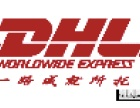大连DHL快递84480420美国,澳大利亚,新西兰专线
