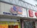 韩国魔力炸鸡加盟怎么样_魔力炸鸡加盟费多少钱