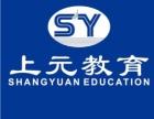 宁波会计培训(考证加实操)上元专业培训会计的学校