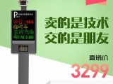 海日萨停车场收费管理智能系统
