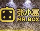 广州张小盒奶茶怎样加盟 张小盒奶茶加盟店生意好吗