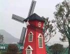 泉州新型绿境迷宫出租铁艺荷兰风车租赁出售