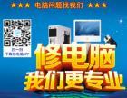 枣庄薛城区附近上门电脑维修服务