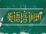 深圳福永零起点英语培训班,限时8折优惠