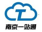 南京公司注册 商标服务,认准一站通!