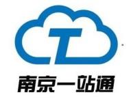 南京专业代账,就选一站通,万家企业的信赖之选!