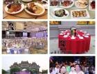 接办惠州围餐酒席 接办惠州周年庆典自助餐围餐宴会餐