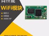 深圳wifi模块哪家好,MT7628N模块