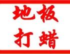 上海地板打蜡保养公司-宝山地板打蜡-地板清洗-pvc地板打蜡