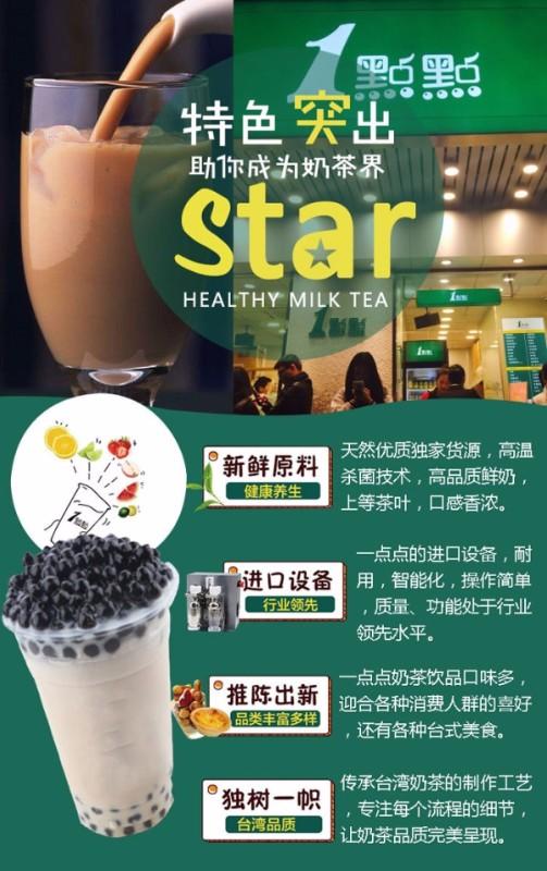 上海一点点总部小品牌加盟项目鲜榨果汁加盟费多少钱