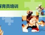 广东深圳保育员资格证培训初级,中级,高级保育员培训