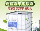 广西玉林车用尿素生产厂家批发
