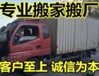 东莞搬家搬厂 长短途搬家搬厂 承接东莞32个镇区均有就近派车