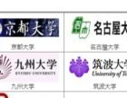 成都前程日本留学金牌项目